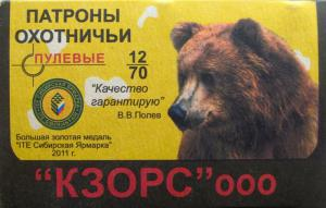 патрон КЗОРС, пуля к. 12 мм., Полева-2