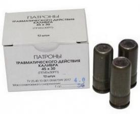 патрон травматический АКБС, к. 45х30 мм., фортуна