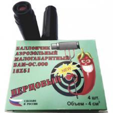 Баллончик аэрозольный Малогабаритный БАМ-ОС 18х51 Перцовый 4см3